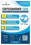 Таблетки Coffee Washer TABS 15